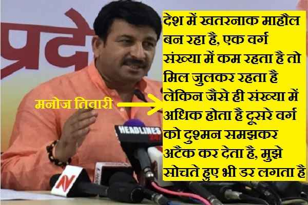 manoj-tiwari-afraid-because-muslim-majority-state-killing-hindu