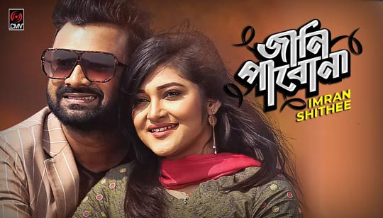 Jani Pabona Lyrics by Imran And Shithee Sarker