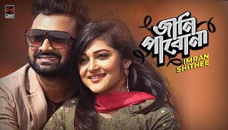 Jani Pabona Lyrics (জানি পাবোনা) Imran - Shithee Sarker