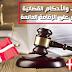العقوبات والأحكام القضائية التي تؤثر على الإقامة الدائمة