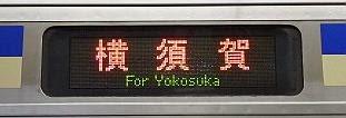 総武横須賀線 横須賀行き表示 E217系