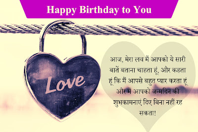 Birthday wishes image for wife in hindi shayari