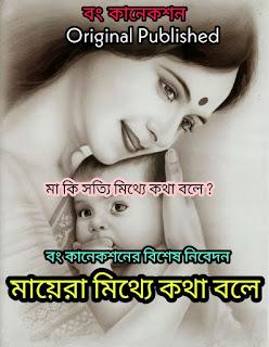 Bangla Kobita - মায়েরা মিথ্যে কথা বলে | Mayera Mitthe Kotha Bole - Bengali Poem - Mother's Day special
