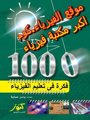 تحميل كتاب 1000 فكرة في تعليم الفيزياء