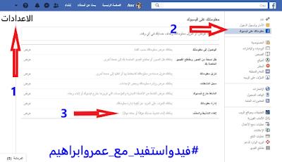 طريقة حذف حسلب الفيسبوك نهائيا
