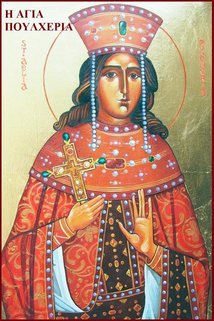 Βίος Ἁγίας ἱσαποστόλου καί βασιλλίσσης Πουλχερίας
