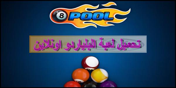 تنزيل لعبة بلياردو اونلاين ball pool 8 للكمبيوتر والاندرويد