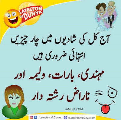 Lateefon Ki Duniya latest joke