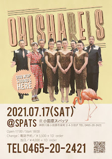 2021/07/17(Sat)@小田原SPATS