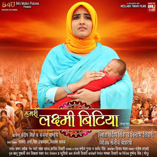 Bhojpuri movie Hamari Lakshmi Betiyann 2021 wiki - Here is the Hamari Lakshmi Betiyann bhojpuri Movie full star star-cast, Release date, Actor, actress. Song name, photo, poster, trailer, wallpaper.