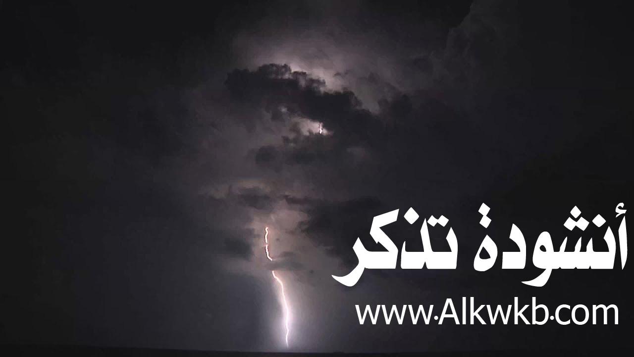 أنشودة تذكر للشيخ أحمد العجمي مع الكلمات