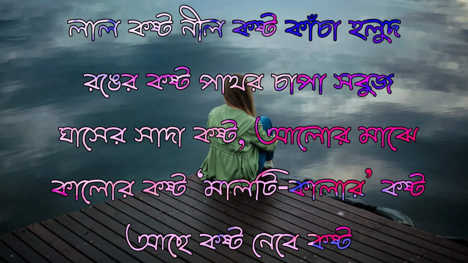 bangla romantic quotes for wife