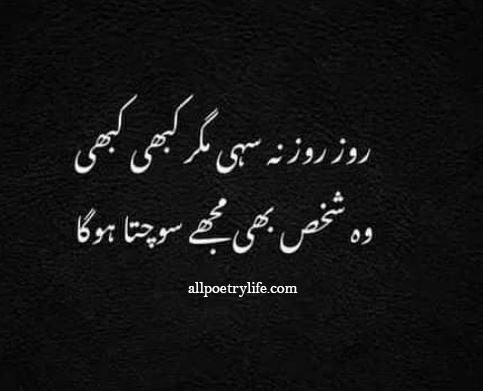 poetry in urdu 2 lines deep, deep poetry in urdu 2 lines, deep sad poetry in urdu 2 lines, deep urdu poetry 2 lines, poetry in urdu 2 lines deep love, deep poetry in urdu 2 lines, deep sad poetry in urdu 2 lines, deep urdu poetry 2 lines, poetry in urdu 2 lines deep love, deep lines in urdu sms, deep two lines urdu poetry, deep 2 line urdu poetry, deep 2 lines poetry in urdu, 2 line deep urdu poetry, two line deep urdu poetry, deep meaning deep sad poetry in urdu 2 lines, attractive two line deep urdu poetry, deep lines in urdu, poetry in urdu 2 lines deep, deep poetry lines in urdu, one line deep poetry in urdu, urdu deep lines, deep lines about life in urdu, very deep lines in urdu, deep lines in urdu about life, best deep lines in urdu, deep lines urdu, sad deep lines in urdu, urdu poetry deep lines, poetry deep lines in urdu, deep lines poetry in urdu, deep 1 line poetry in urdu, poetry in urdu deep lines, deep line poetry in urdu, deep sad lines in urdu, urdu deep poetry lines, deep attitude poetry in urdu, deep lines in urdu poetry, deep lines in urdu copy paste, deep lines in urdu text, deep lines urdu poetry,