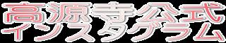 高源寺公式インスタグラム