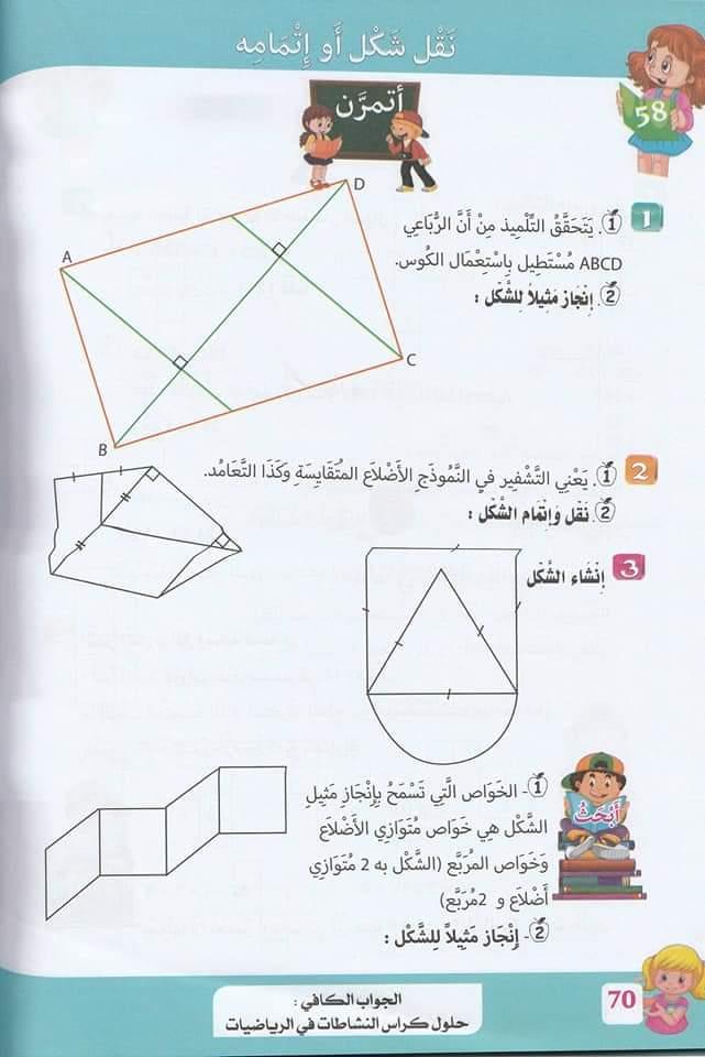 حلول تمارين كتاب أنشطة الرياضيات صفحة 65 للسنة الخامسة ابتدائي - الجيل الثاني