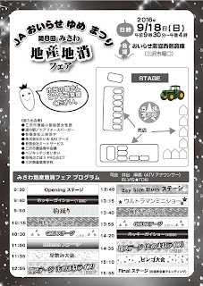 Misawa Local Products for Local Consumption Fair 2016 flyer back 平成28年第8回みさわ地産地消フェア チラシ裏 Misawa Chisan Chishou Fair