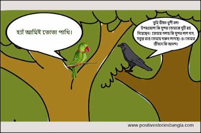 inspirational stories bangla