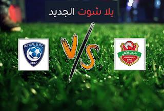 نتيجة مباراة الهلال وشباب الاهلي دبي اليوم الأحد في دوري أبطال آسيا