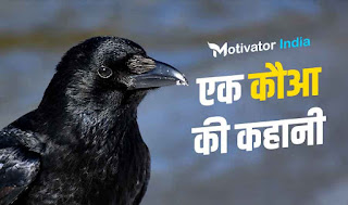 story of crow, story of one crow in hindi, motivation kahani hindi, motivation kahani, inspirational story in hindi, real life inspirational stories in hindi, short motivational story in hindi, motivational kahani, motivational kahani in hindi, motivational story hindi, hindi motivational story, motivational short stories in hindi, hindi motivational short story, motivational stories in hindi, hindi motivational stories, best motivational stories in hindi, hindi best motivational story