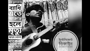 Intelligent Design Lyrics (ইন্টেলিজেন্ট ডিজাইন) Raihan Rahee Song