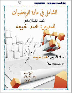 الشامل في مادة الرياضيات للصف الثالث الإعدادي ـ التاسع سوريا