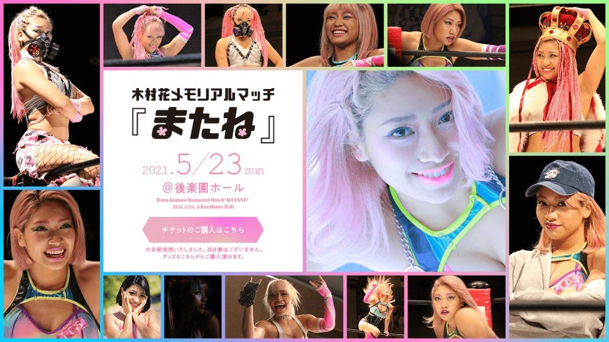 "Cobertura: Hana Kimura Memorial Show ""MATANE"" – Thank you, Kimura!"