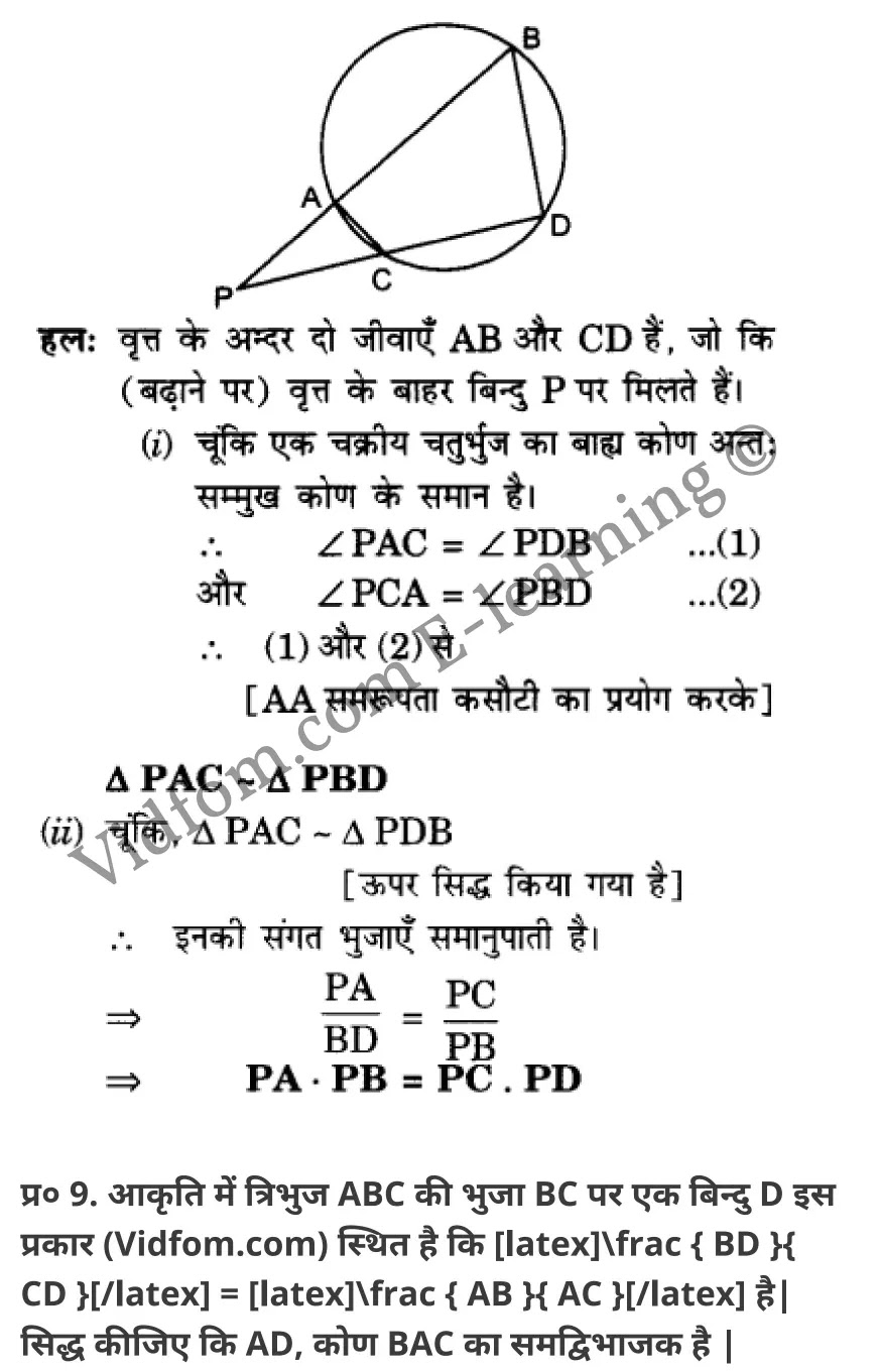 class 10 maths chapter 6 hindi medium 71