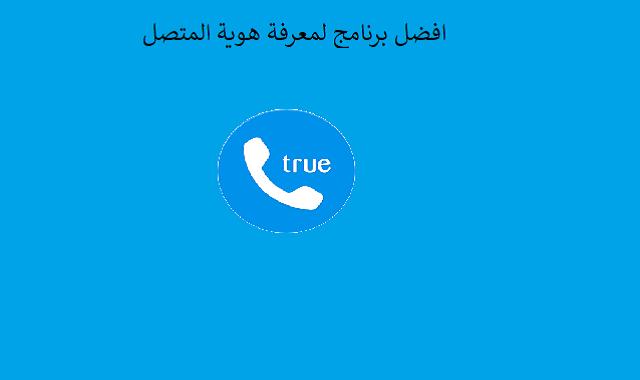 تنزيل افضل برنامج لمعرفة هوية المتصل Truecaller Premium 11.28.7 مجانا
