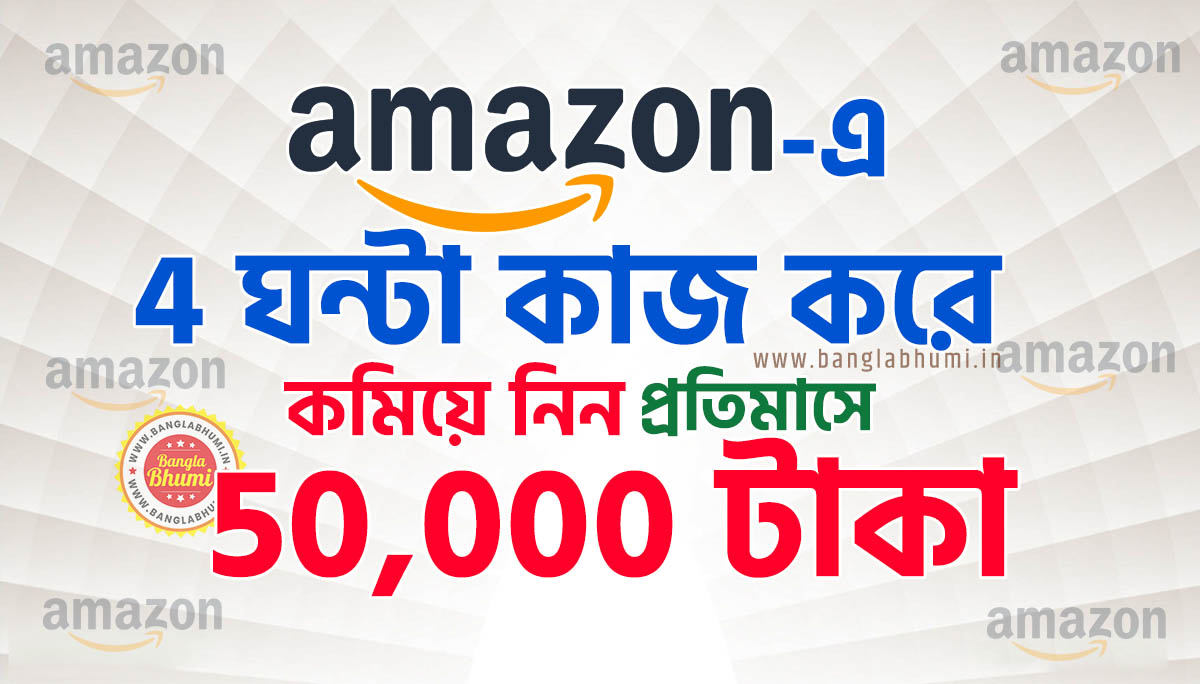 Work With Amazon and Earn Money