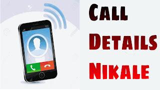 Call details kaise nikale Kisi bhi mobile numbre ki