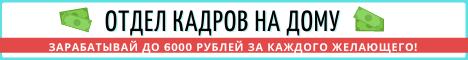 ОТДЕЛ КАДРОВ НА ДОМУ. Зарабатывай до 6000 рублей за каждого желающего!