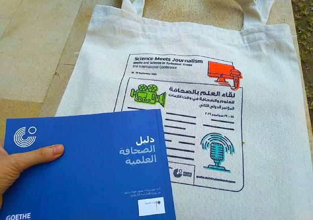 «الصحافة في وقت الأزمات» مؤتمر دولي يعزز جودة المحتوى العلمي بتوقيع «جوته»