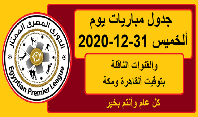 جدول مباريات اليوم الخميس 31-12-2020 والقنوات الناقلة بتوقيت القاهرة ومكة