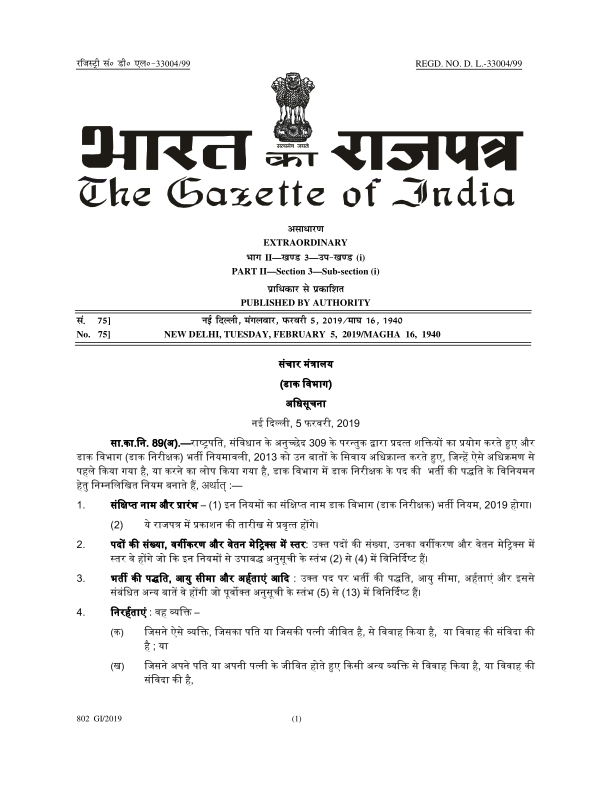 Recruitment Rules for Inspector Posts