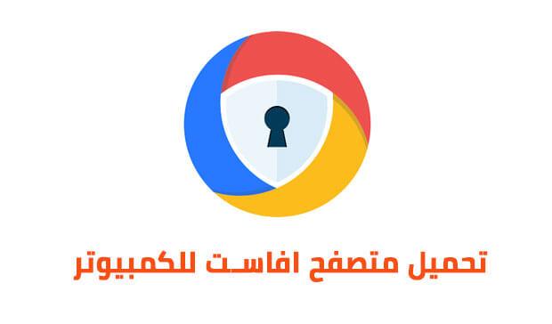 تحميل متصفح افاست للكمبيوتر avast secure browser اخر اصدار 2021