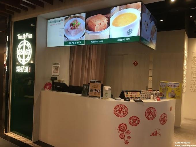 食|台北の添好運松山車站店,,平價米其林一星的香港點心店