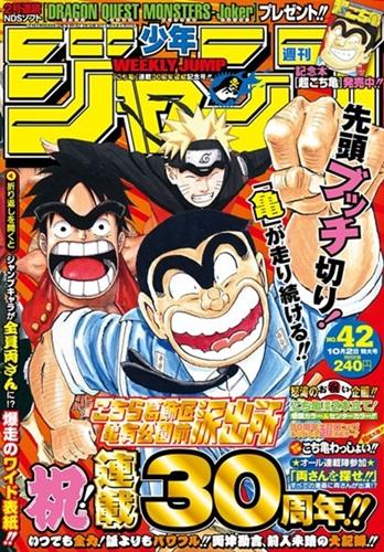 20 อันดับการ์ตูนที่ดีที่สุดตลอดกาลอันดับที่ 7 : การ์ตูน Kochira Katsushika-ku Kameari Kouen Mae Hashutsujo (KochiKame) โดย อ.อากิโมโตะ โอซามุ