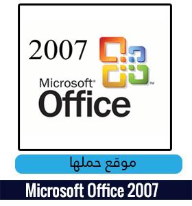 تحميل برنامج مايكروسوفت اوفيس 2007 Microsoft Office كامل مجاناً
