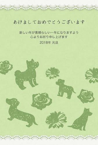 犬と花のスタンプのガーリー年賀状(戌年)