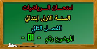 موضوع اختبار الرياضيات السنة 1 الاولى ابتدائي للفصل 2 الثاني للجيل 2 الثاني