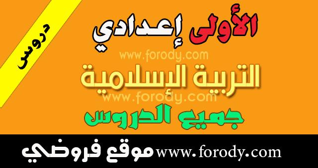 جميع  دروس مادة التربية الإسلامية السنة الأولى اعدادي