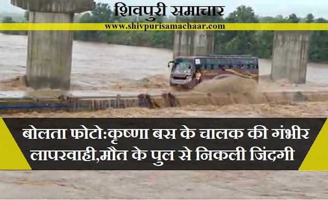 बोलता फोटो: कृष्णा बस के चालक की गंभीर लापरवाही, मौत के पुल से निकली जिंदगी - Pichhore News