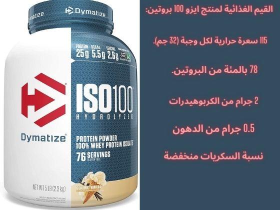 ما هو بروتين ايزو 100 وطريقة استخدامه وفوائده؟
