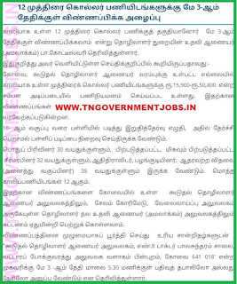 labour-department-coimbatore-tn-govt-jobs-muthirai-kollar-job-முத்திரை-கொல்லர்-காலிப்பணியிடங்கள்