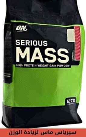 فوائد سيرياس ماس لزيادة الوزن وعلاج النحافة