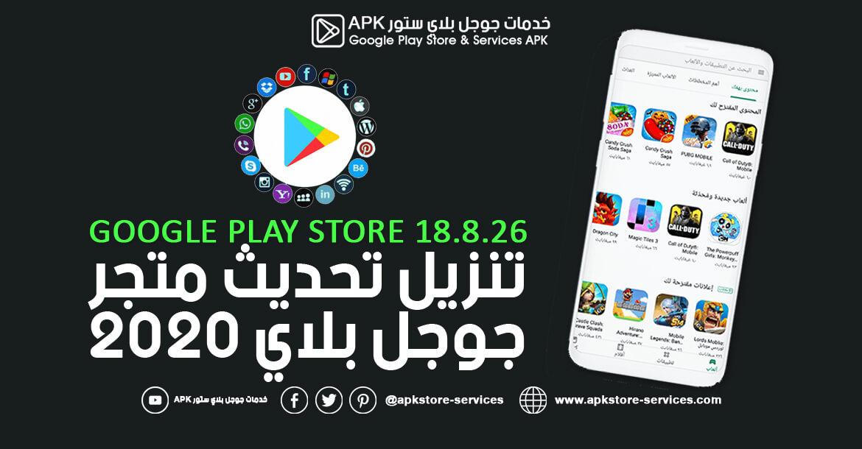 تنزيل متجر جوجل بلاي 2020 - تحديث بلاي ستور Google Play Store 18.8.26