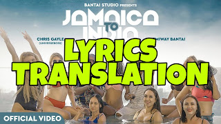 Jamaica to India Lyrics in English | With Translation | – Emiway x Chris Gayle