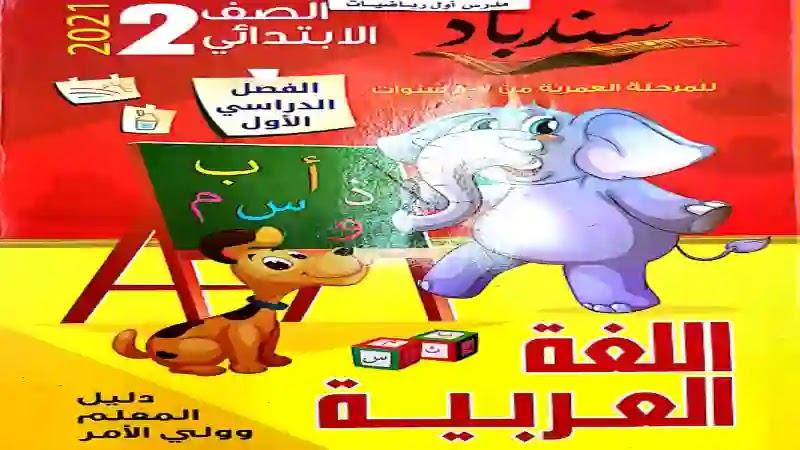 كتاب سندباد فى امتحانات اللغة العربية كاملا للصف الثاني الابتدائى الترم الاول 2020
