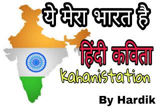 ये मेरा भारत है हिंदी कविता
