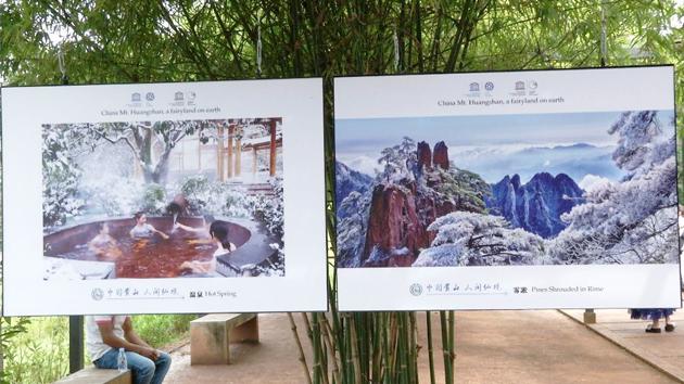 Exposition organisée par le comité Huangshan
